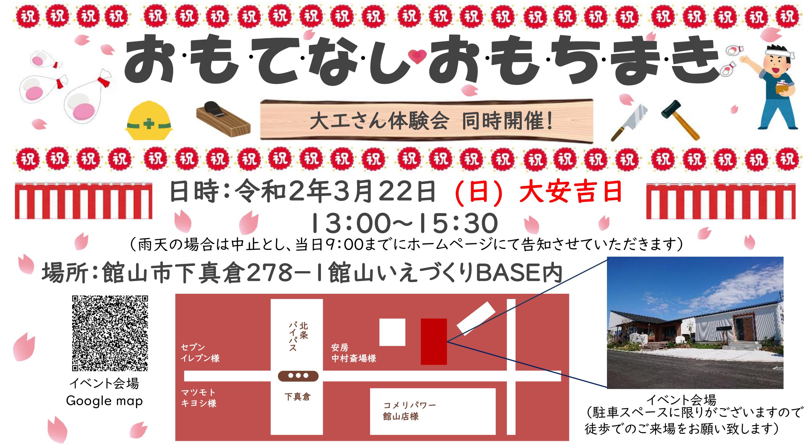 題して「お・も・て・な・し♥お・も・ち・ま・き」!ご近所の皆様、早川建設を知っている方も知らない方も、上棟のお祝いに遊びに来ませんか?お子様が楽しめる体験イベント同時開催です!