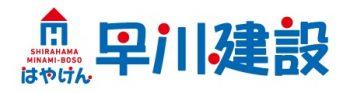 logo_hayakawakensetsu_high