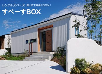 space_box01